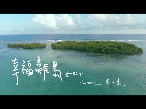 avex官方 孟耿如 Summer Meng - 幸福離島 Feat 劉以豪Jasper Liu 官方完整版MV   Happy Offshore Island