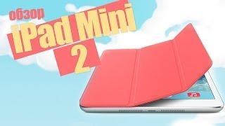 Обзор iPad Mini 2 (retina), стоит ли его покупать?