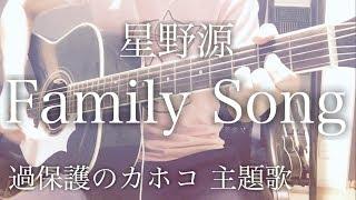 ドラマ「過保護のカホコ」の主題歌である、星野源の「Family Song」 を...