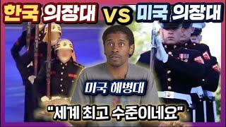 한국 해병대 의장대 vs 미국 해병대 의장대 미국 해병대 반응 , Korea vs US Marines honor guard Reaction