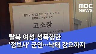 탈북 여성 성폭행한 '정보사' 군인…낙태 강요까지 (2…