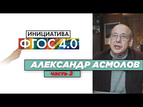 АЛЕКСАНДР АСМОЛОВ   Инициатива ФГОС 4.0   #2