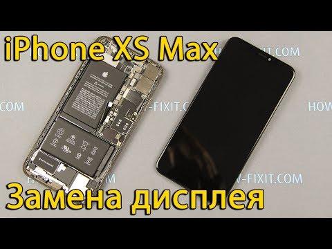 Замена экрана на IPhone XS Max