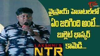 Bullet Bhaskar As Chandrababu Naidu | Funny Skit On Viceroy Hotel Sceen | Lakshmi's NTR | Telugu