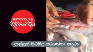 Anoma's Kitchen Tips 13  - Cut and clean Cuttle Fish