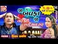 Vikram Thakor New Song | Ja Bewafa Ja Taru Kadi Nai Thay Haru |Sad Song|Musicaa Digital