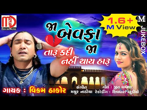 Vikram Thakor New Song | Ja Bewafa Ja Taru Kadi Nai Thay Haru |Sad Song|  Musicaa Digital