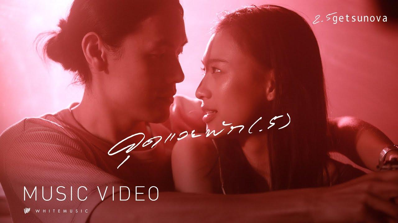 จุดแวะพัก (.5) - Getsunova [Official MV]