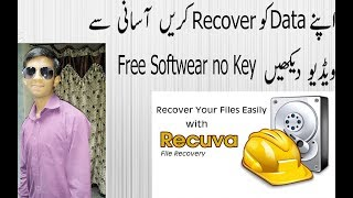 How to Data Recover In PC/Computer Hrad Urdu Hindi