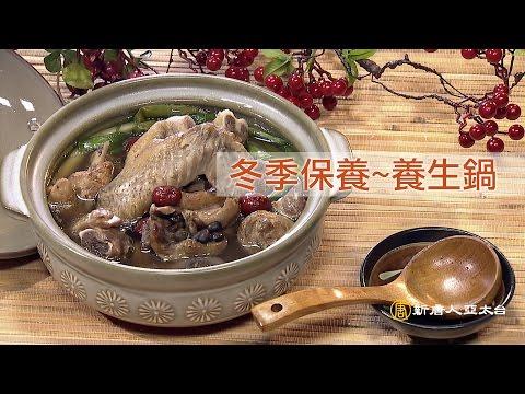 冬天養腎 喝這兩味就可以明目、輕身、延年益壽 |談古論今話中醫(347)