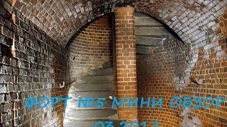 Следы войны, история, сырость и темнота форта №5