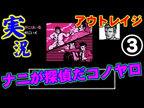 [実況:3/3] 神宮寺三郎 with アウトレイジ - 横浜港連続殺人事件(1988年)