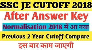 SSC JE Expected Cutoff 2018 After Answer Key. Normalisation का मिलेगा इस साल फायदा।
