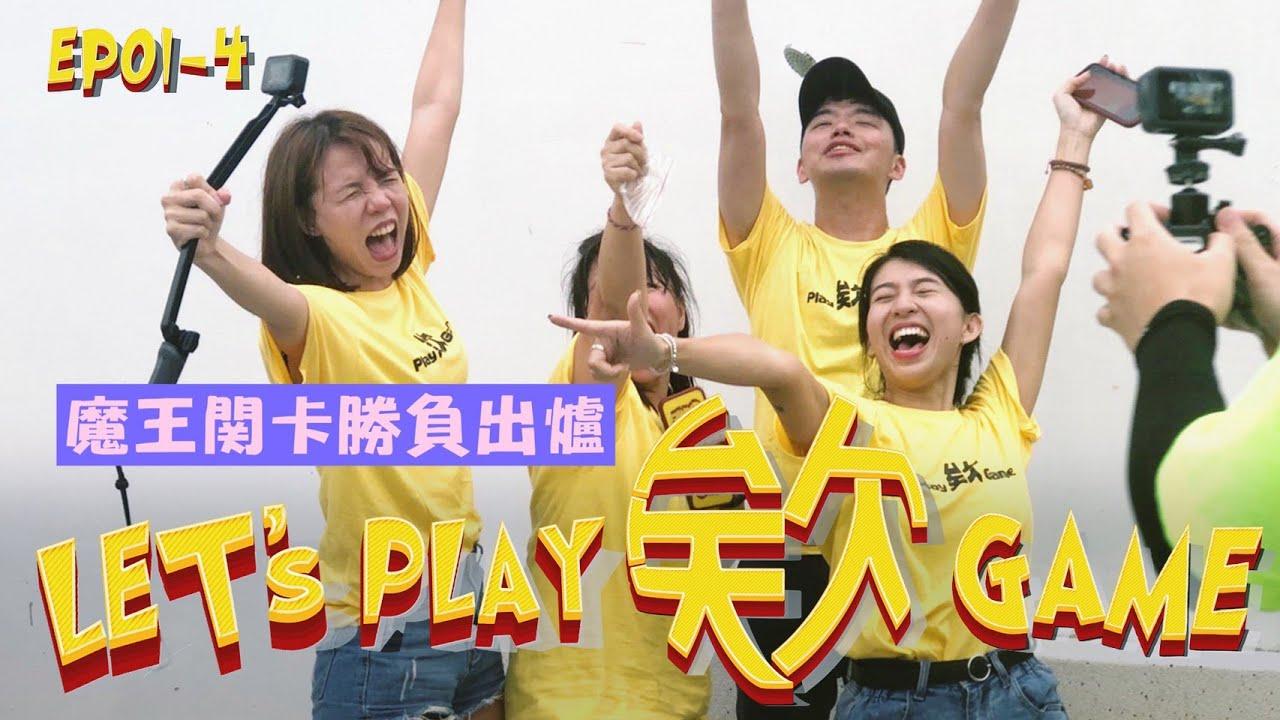 【Let's Play 欸 Game ep.1-4】最後生死魔王戰!連樹都爬上去了啦!