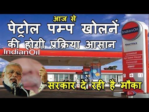 पेट्रोल पम्प खोलनें की होगी प्रक्रिया आसान | Petrol pump will be easy to process | SVP News
