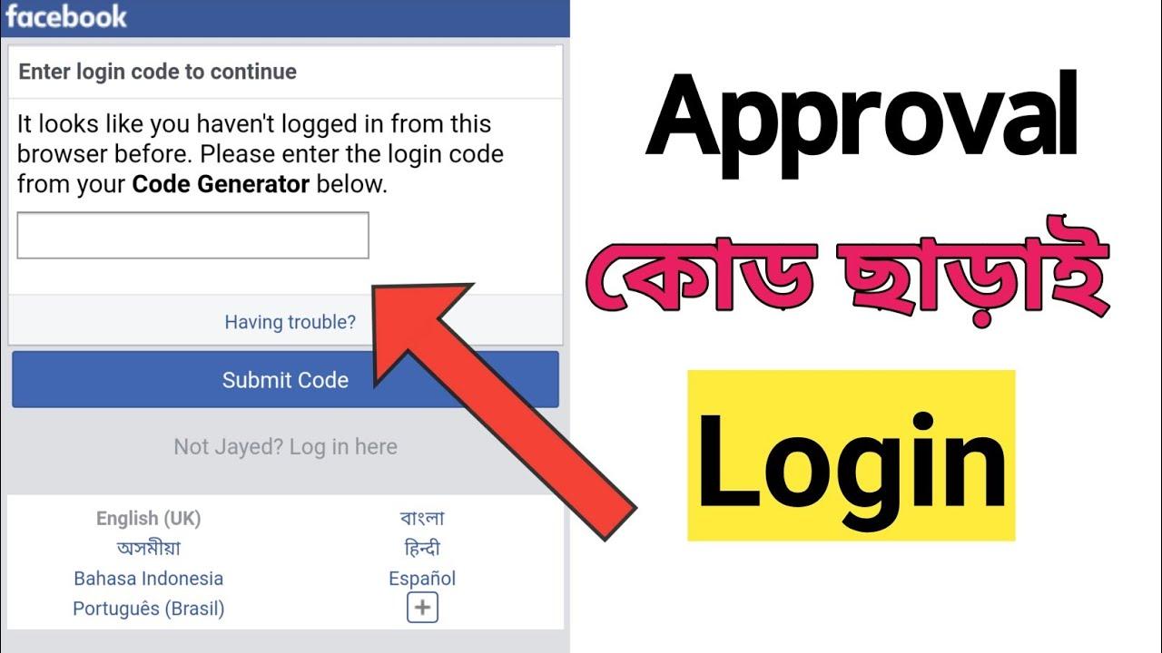 Facebook 2 Step Authentication Verification Problem 2020