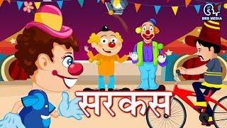 सरकस | सर्कस | Circus | Hindi Story | Hindi Story | Hindi Stories | Hindi Kahani
