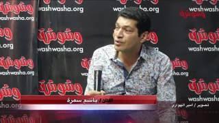 بالفيديو.. باسم سمرة:'الماء والخضرة والوجه الحسن' صدم الجميع