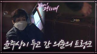 """[스페셜] 집을 떠나는 윤주상... 의문의 트렁크! """"…"""