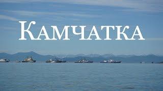 ВМФ ВОЕННЫЙ МОРСКОЙ ФЛОТ КАМЧАТКА