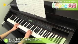 さよならぼくたちのようちえん / ひばり児童合唱団 : ピアノソロ / 中級 thumbnail