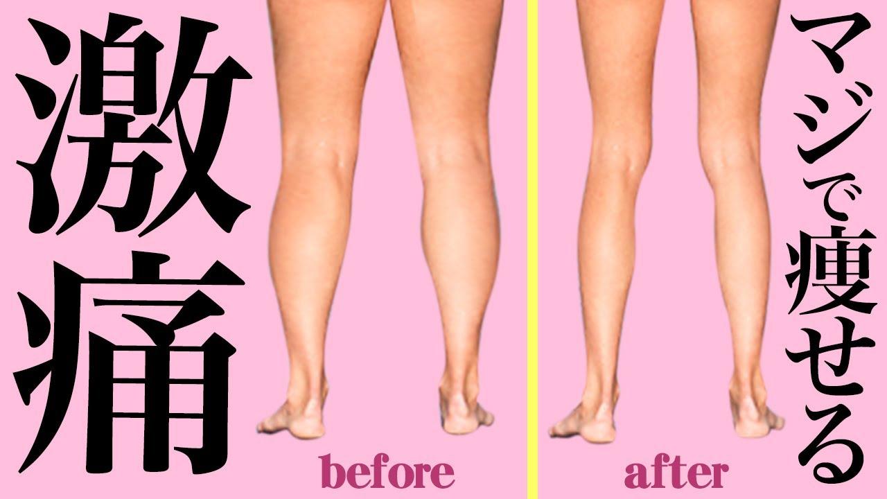 【激痛】マジで痛いけどマジで痩せる!最速で太もも痩せするならこれ!【脚やせ】