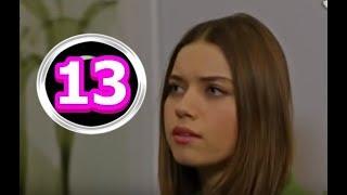 Дети сестер 13 серия на русском,турецкий сериал, дата выхода
