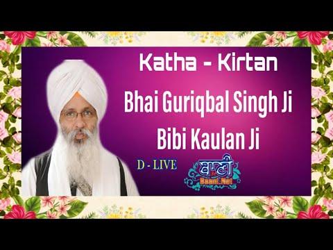 D-Live-Bhai-Guriqbal-Singh-Ji-Bibi-Kaulan-Ji-From-Amritsar-Punjab-7-June-2021