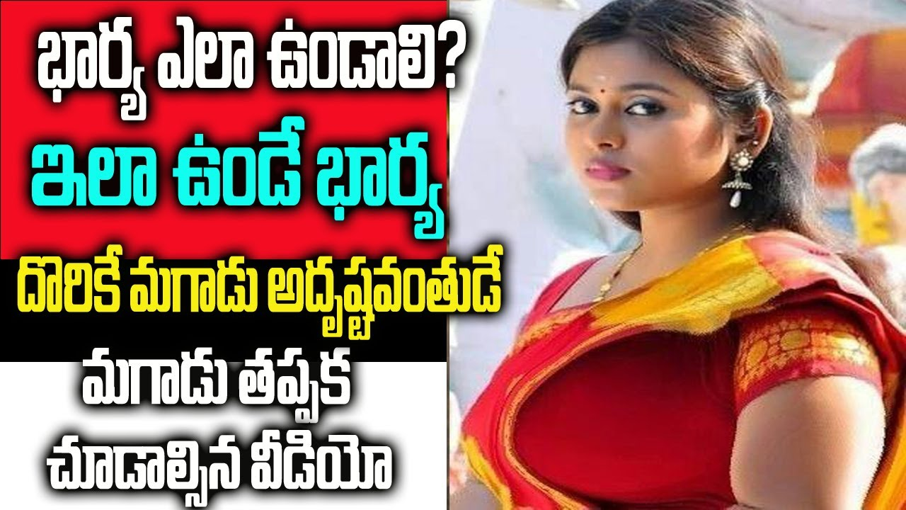 ఎవరి భార్య అయినా ఎలా ఉండాలంటే ..? దంపతులు మిస్ అవ్వకూడని వీడియో..| Facts In Telugu | Star Telugu YVC