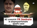 SC convicts VK Sasikala in disproportionate assets case - ANI #News