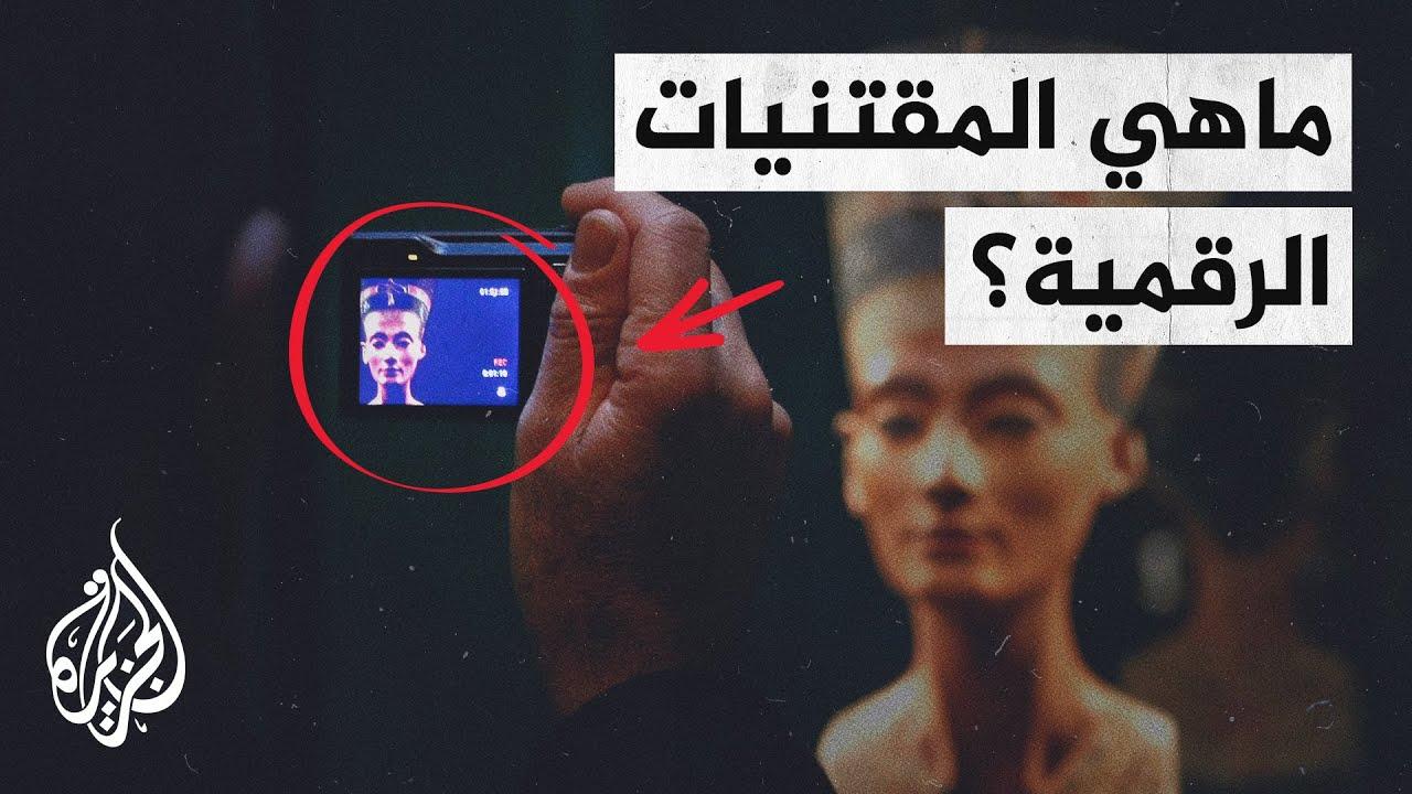 -المقتنيات الرقمية- .. ثورة تجتاح الإنترنت وتباع بالملايين  - 20:59-2021 / 3 / 7