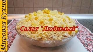 "Салат ""Любимый"" с курицей и ананасами"