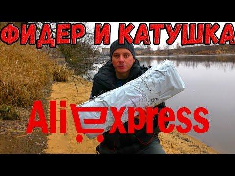 Самый дешевый Фидер с Aliexpress, Тестируем на Москва Реке