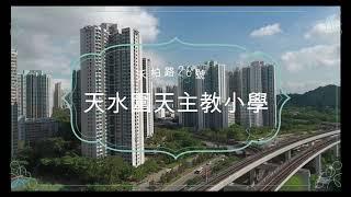 Publication Date: 2020-09-19 | Video Title: 學校介紹