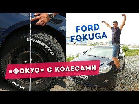 Делаем из FORD FOCUS 3 кроссовер! | Бюджетный тюнинг ФФ3