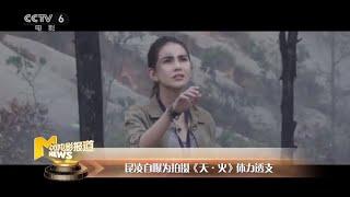 灾难片《天·火》海南首映 昆凌坦言最大的挑战就是体力透支【中国电影报道 | 20191204】