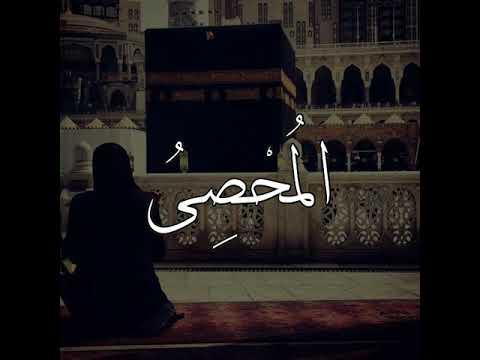 asma-ul-husna-whatsapp-status-part-3- -the-99names- -asma-ul-husna-atif-aslam- -coke-studio
