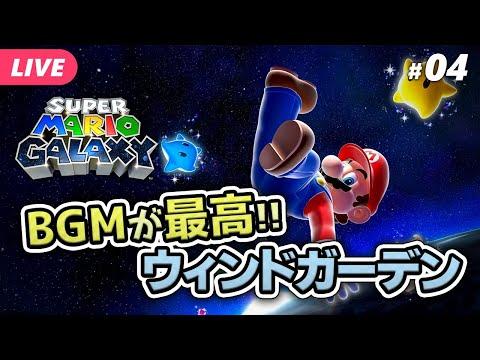 【スーパーマリオギャラクシー #04】神曲!!ウィンドガーデン!【夜更坂しん/Vtuber】 Super Mario Galaxy live gameplay