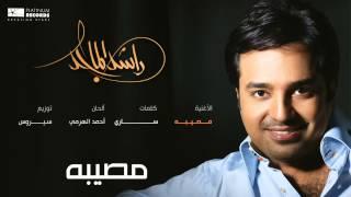 #راشد_الماجد - مصيبه | Rashed Almajid