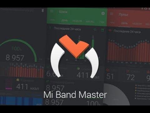 Обзор приложения Mi Band Master