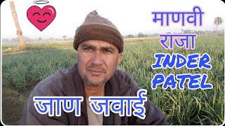 जाण जवाई | मजेदार कहानी | मालवीवुड कॉमेडी | inder Patel ke video