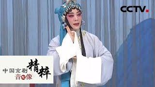 《中国京剧像音像集萃》 20190725 评剧《韩玉娘》 2/2| CCTV戏曲