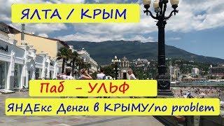 Ялта КРЫМ / паб УЛЬФ / Расчет картой ЯНДЕКС Деньги в Крыму / CRIMEA Yalta