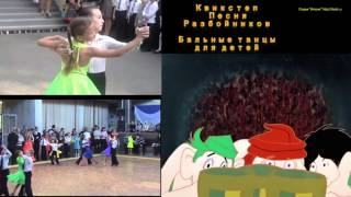 Скачать Квикстеп Песня Разбойников Бальные танцы для детей