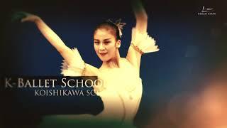 Performance 2018 K-BALLET SCHOOL Koishikawa Studio