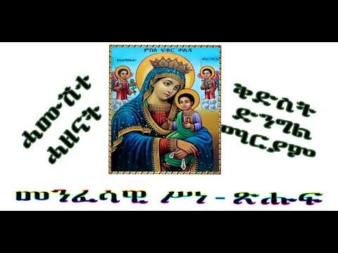 ሓሙሽተ ሓዘናት ኣዴና ቅድስት ድንግል ማርያም Eritrean Orthodox Tewahdo Church 2021