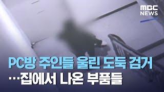 PC방 주인들 울린 도둑 검거…집에서 나온 부품들 (2…