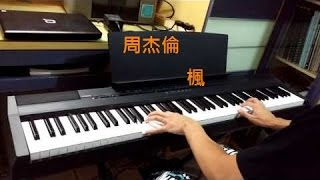 周杰倫 Jay Chou -- 楓 Maple leaf 鋼琴版 (piano cover by Joe)
