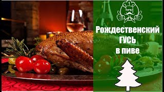 ЛУЧШИЕ РЕЦЕПТЫ К РОЖДЕСТВУ. Рождественский гусь в пиве   Вкусные рецепты с фото
