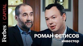 Forbes Capital с Андреем Мовчаном и Романом Фетисовым